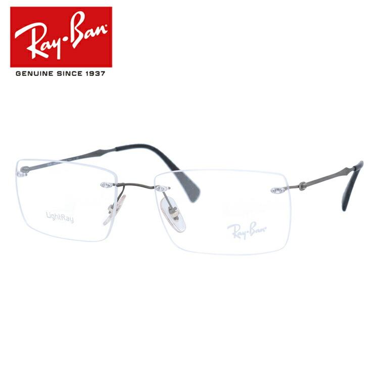 【選べる無料レンズ → PCレンズ・伊達レンズ・老眼鏡レンズ】 国内正規品 レイバン メガネフレーム Ray-Ban RX8755 (RB8755) 1128 54サイズ・56サイズ Light Ray スクエア ユニセックス メンズ レディース