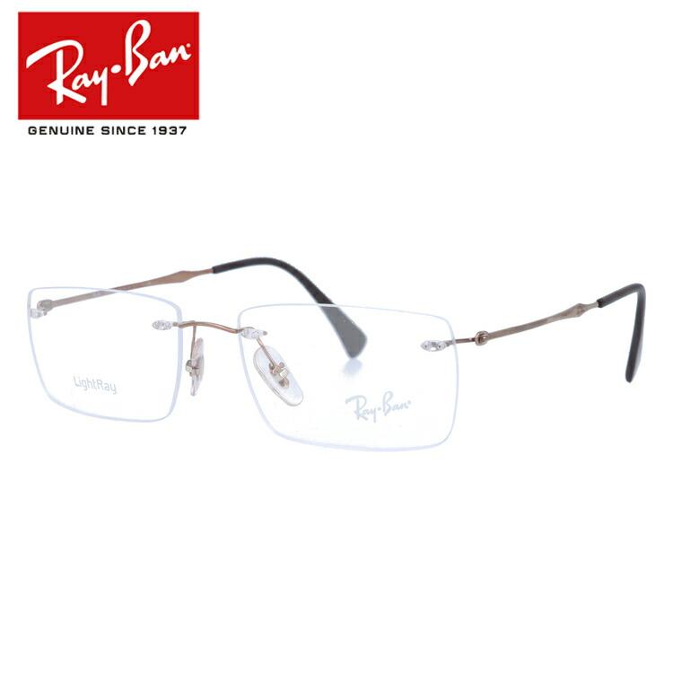 【選べる無料レンズ → PCレンズ・伊達レンズ・老眼鏡レンズ】 レイバン メガネフレーム Ray-Ban RX8755 (RB8755) 1131 54サイズ・56サイズ Light Ray スクエア ユニセックス メンズ レディース 【国内正規品/保証書付き】