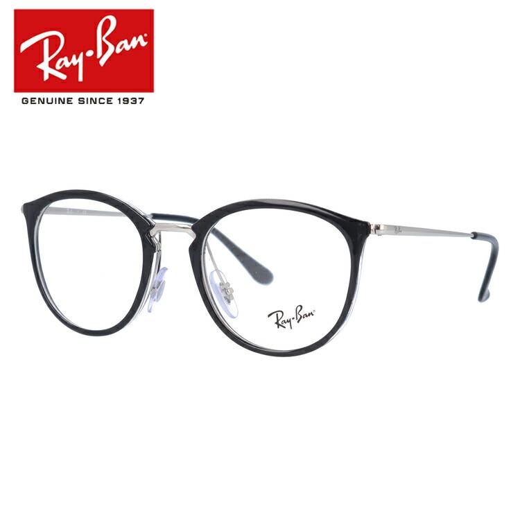 【選べる無料レンズ → PCレンズ・伊達レンズ・老眼鏡レンズ】 レイバン メガネフレーム レギュラーフィット Ray-Ban RX7140 (RB7140) 5852 49/51サイズ ボストン ユニセックス メンズ レディース【海外正規品】