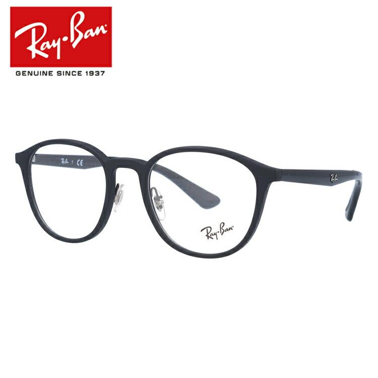 【選べる無料レンズ → PCレンズ・伊達レンズ・老眼鏡レンズ】 レイバン メガネフレーム レギュラーフィット Ray-Ban RX7156 (RB7156) 5841 51/53サイズ ボストン ユニセックス メンズ レディース【海外正規品】