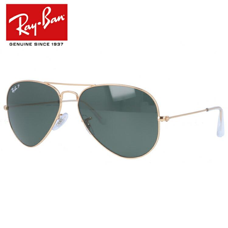 国内正規品 レイバン Ray-Ban サングラス RB3025 001/58 58サイズ ゴールド/グリーン ICONS アイコン AVIATOR LARGE METAL アビエーター ラージメタル Polarized 偏光レンズ RayBan UVカット