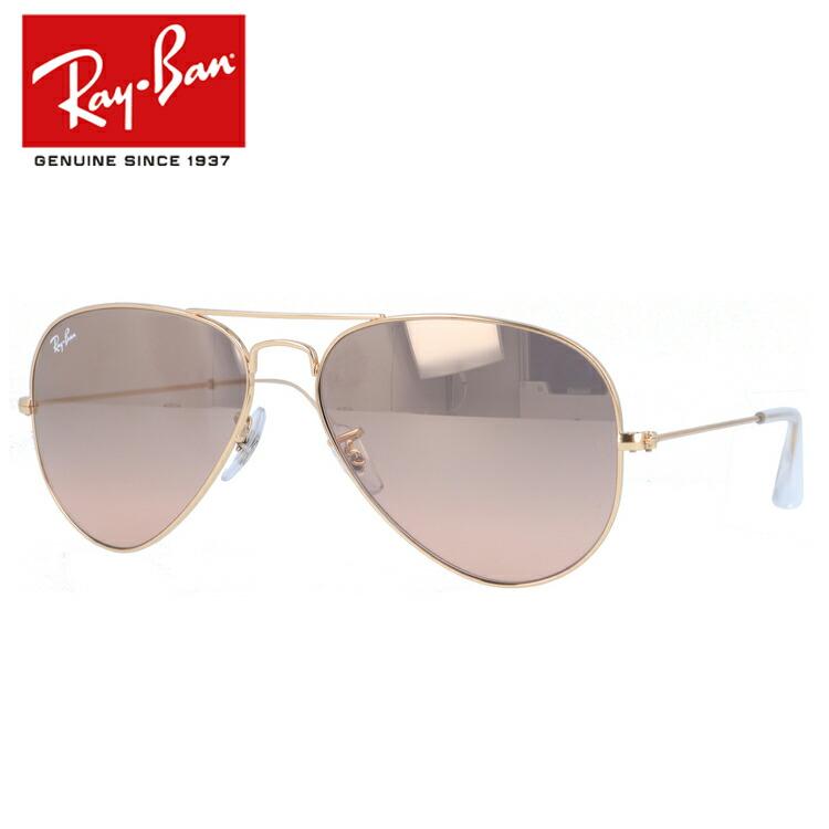 国内正規品 レイバン Ray-Ban サングラス RB3025 001/3E 58サイズ ゴールド/ピンク ミラー ICONS アイコン AVIATOR LARGE METAL アビエーター ラージメタル RayBan UVカット