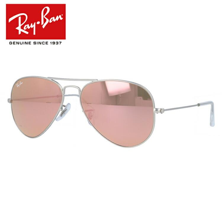 国内正規品 レイバン Ray-Ban アビエーター サングラス RB3025 019/Z2 55サイズ マットシルバー/ライトブラウン/ピンクミラー メンズ レディース RayBan UVカット