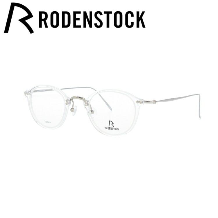 【選べる無料レンズ → PCレンズ・伊達レンズ・老眼鏡レンズ・カラーレンズ】ローデンストック メガネフレーム 伊達メガネ RODENSTOCK R7059-F 44/46サイズ 国内正規品 ボストン ユニセックス メンズ レディース
