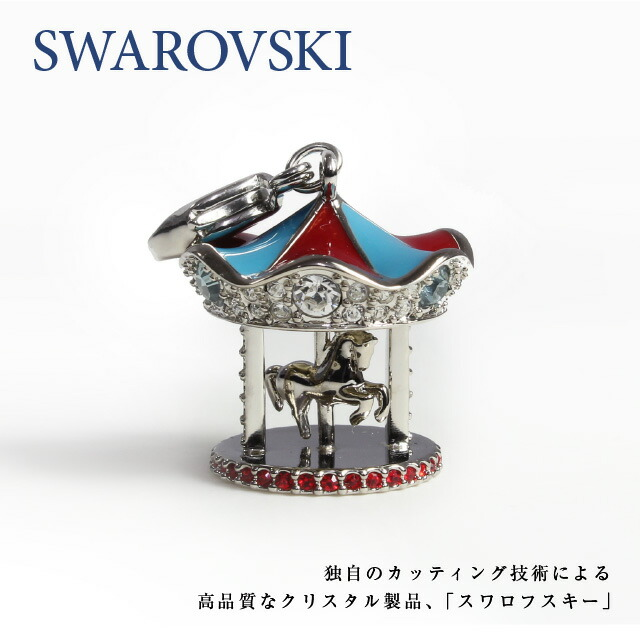 SWAROVSKI スワロフスキー社 レディースジュエリー・アクセサリー チャーム1064964merrygoround スワロフスキー社 レディースジュエリー・アクセサリー クリスタル ガラス