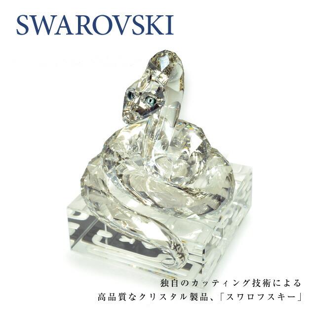 スワロフスキー SWAROVSKI インテリア置物 1109237 スネーク CHINESE ZODIAC-SNAKE クリスタル
