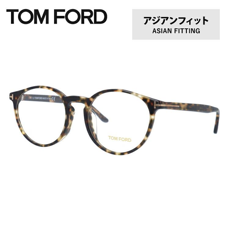 【選べる無料レンズ → PCレンズ・伊達レンズ・老眼鏡レンズ】トムフォード メガネフレーム 伊達メガネ アジアンフィット TOM FORD TF5524F 055 52サイズ ボストン ユニセックス メンズ レディース