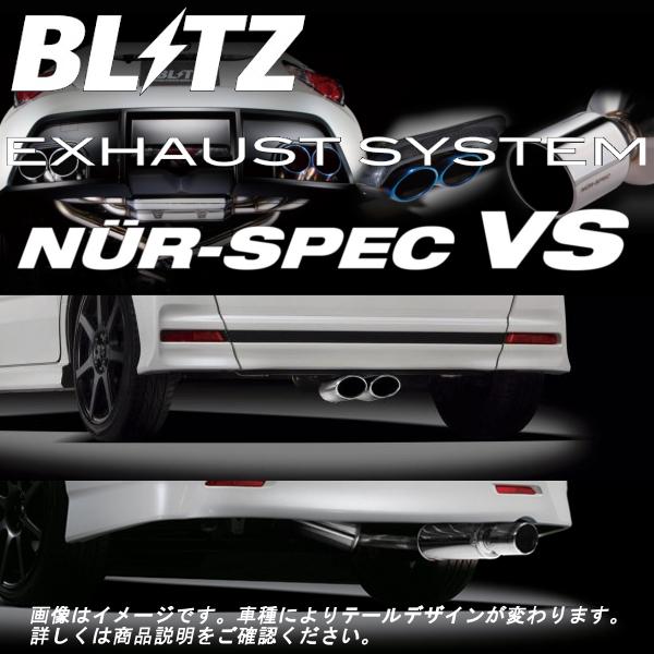 BLITZ マフラー NUR-SPEC VS ウェイク DBA-LA700S KF-DET 2014/11- 送料無料