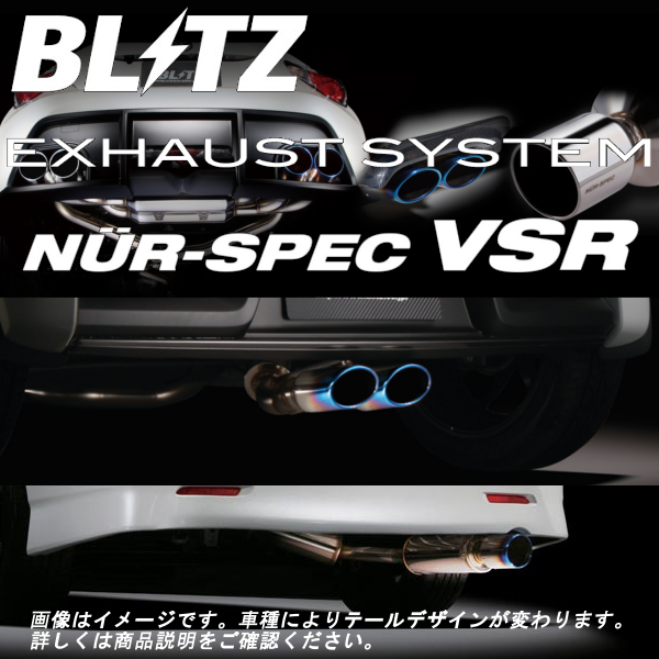 BLITZマフラーNUR-SPECVSRN-BOXカスタムDBA-JF1S07A2011/12-送料無料
