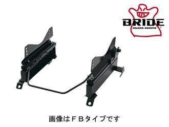 BRIDE スーパーシートレール FB TYPE 右側用 運転席 エスティマ ACR50W 06/1~ FF 離島・沖縄配送不可