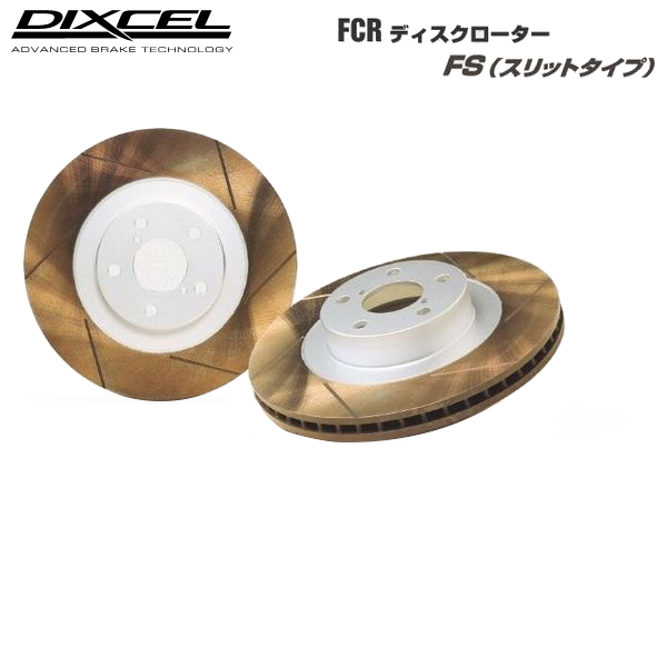 DIXCEL ディクセル FS ブレーキディスクローター アルファードハイブリッド ATH20W 11/11~ リア用左右1セット 離島・沖縄:配送不可