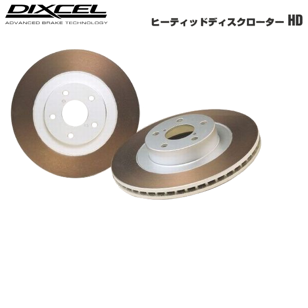 DIXCEL ディクセル HD ブレーキディスクローター ビッグホーン UBS26 91/12~ リア用左右1セット 離島・沖縄:配送不可