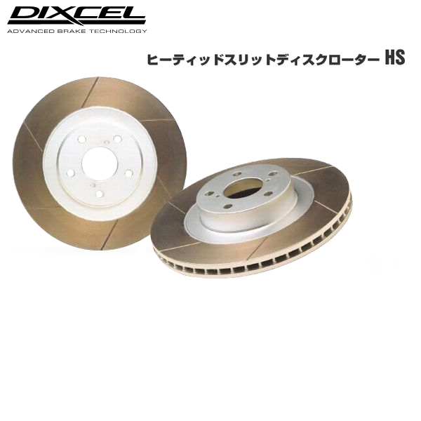 ディクセル ブレーキローター HS カローラ CE114 95/5~00/08  フロント用左右1セット 離島・沖縄:配送不可:オプショナル豊和