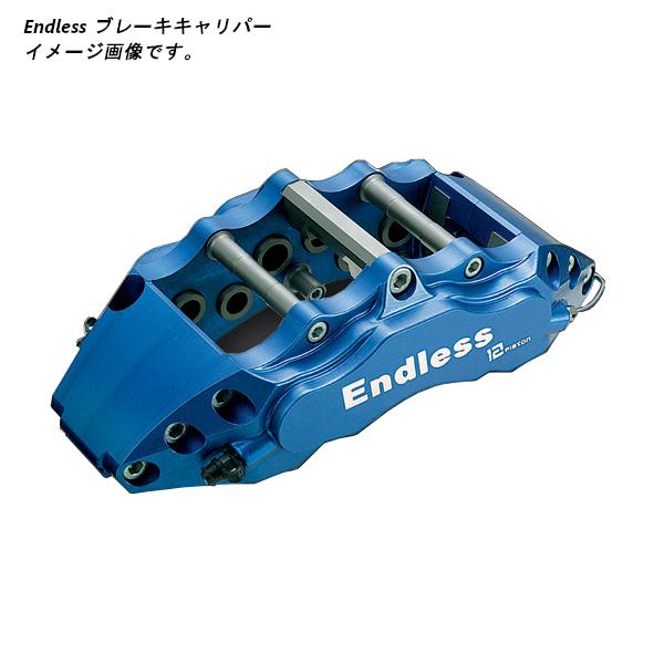 エンドレス ブレーキキャリパー 12PISTON システムインチアップキット (フロント用) フェアレディZ Z33 純正ブレンボキャリパー装着車 離島・沖縄:配送不可