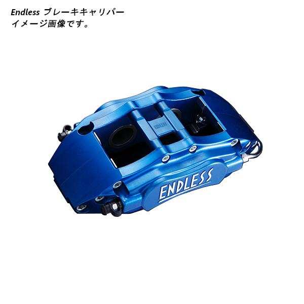 【メール便無料】 ENDLESS ブレーキキャリパー 4POT システムキット-2 (フロント用) シルビア S15 ターボ車 離島・沖縄配送, センダイシ c6c98708