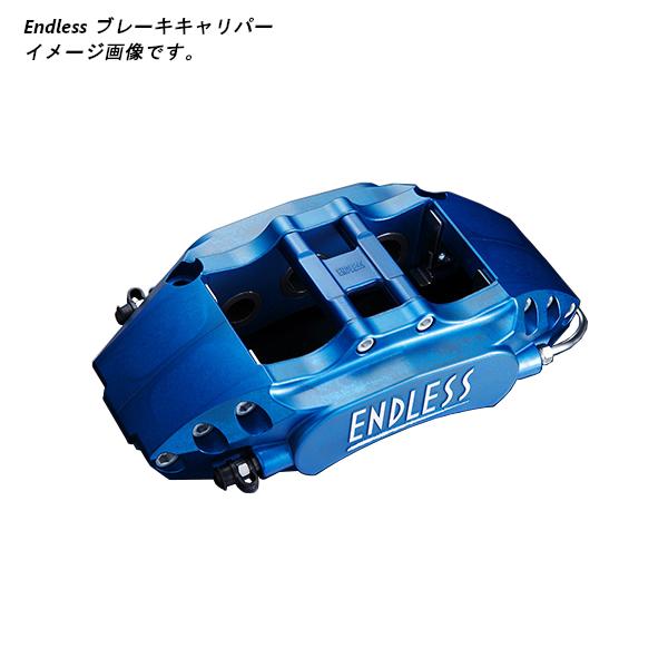 エンドレス ブレーキキャリパー チビロク ブレーキキット (フロント用) ステージア HM35  離島・沖縄:配送不可