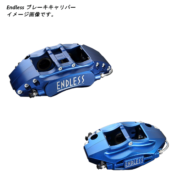 エンドレス ブレーキキャリパー M4 & S2-2(フロント/リアセット) インプレッサ GDB(E型) アプライドE 純正ブレンボキャリパー装着車 離島・沖縄:配送不可