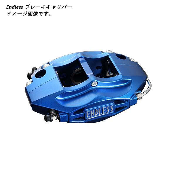 【高知インター店】 ENDLESS ブレーキキャリパー S2 システムキット (リア用) インプレッサ GDB(A-D) アプライドA/B/C/D 純正ブレンボキャリパー装着車 離島・沖縄配送, 【代引き不可】 924c4c3e