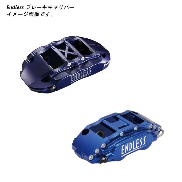 エンドレス ブレーキキャリパー Racing6 & BIG4(フロント/リアセット) スカイラインクーペ CKV36 前期専用 370GTタイプSP/370GTタイプS ~2011/12 離島・沖縄:配送不可