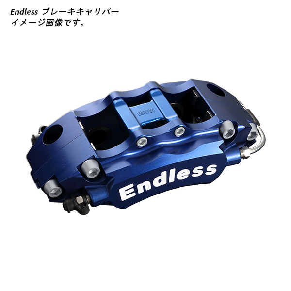ENDLESS ブレーキキャリパー Super micro6ライト システムインチアップキット (フロント用) N-BOX JF1  離島・沖縄配送不可