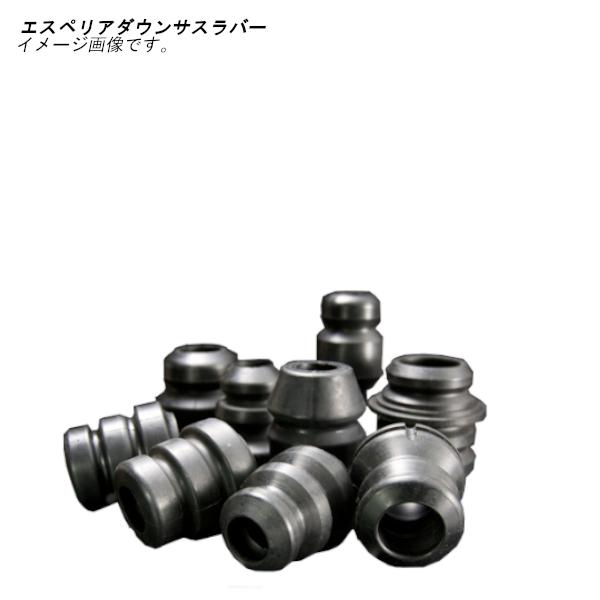 エスペリア ダウンサスラバー R側 レクサス NX300 AGZ15 H29/9~ 4WD/2.0L/TB/Iパッケージ BR-1743R離島・沖縄:配送不可