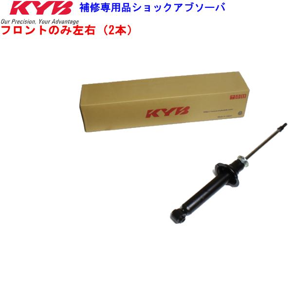 KYB カヤバ 補修用ショックアブソーバー フロント2本セット マークX GRX121 3.0L 2WD 08/1~ 送料無料 離島・沖縄:配送
