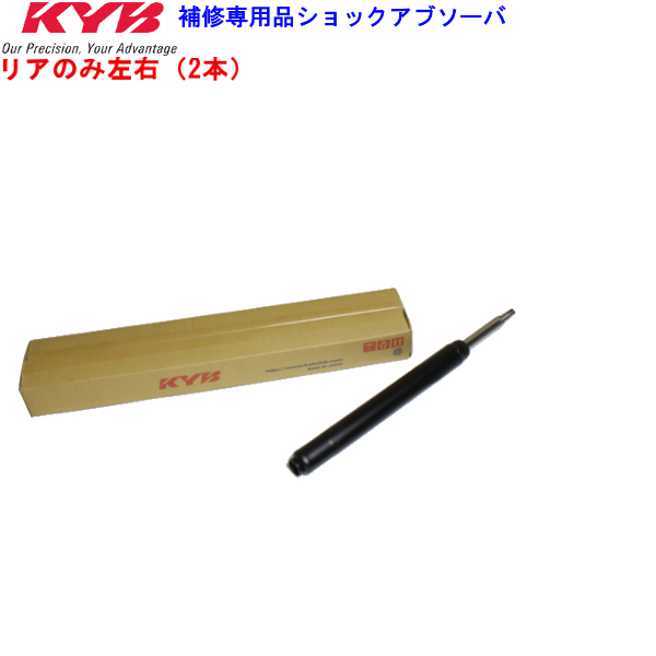 KYB カヤバ 補修用ショックアブソーバー リア2本セット ティアナ J31 VQ23DE(2.3L) 2WD 03/2~03/9 送料無料 離島・沖縄:配送不可