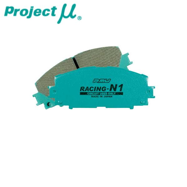 プロジェクトμ ブレーキパッド Racing-N1 フロント用 スカイラインGT-R BCNR33 95.1~ プロジェクトミュー 離島・沖縄:配送不可