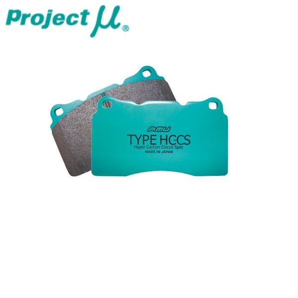 プロジェクトミュー ブレーキパッド HC-CS リア用 スカイライン ECR33(TURBO) 93.8~98.6 送料無料  離島・沖縄:配送不可