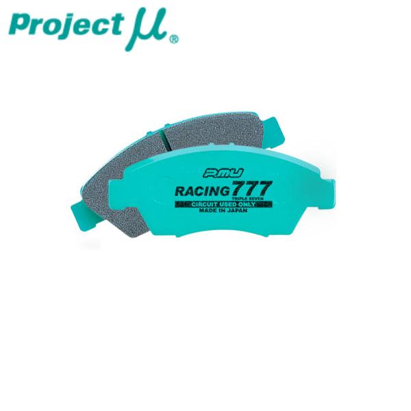 プロジェクトミュー ブレーキパッド Racing777 フロント用 シビック EG6/9 91.9~ 送料無料 離島・沖縄:配送不可