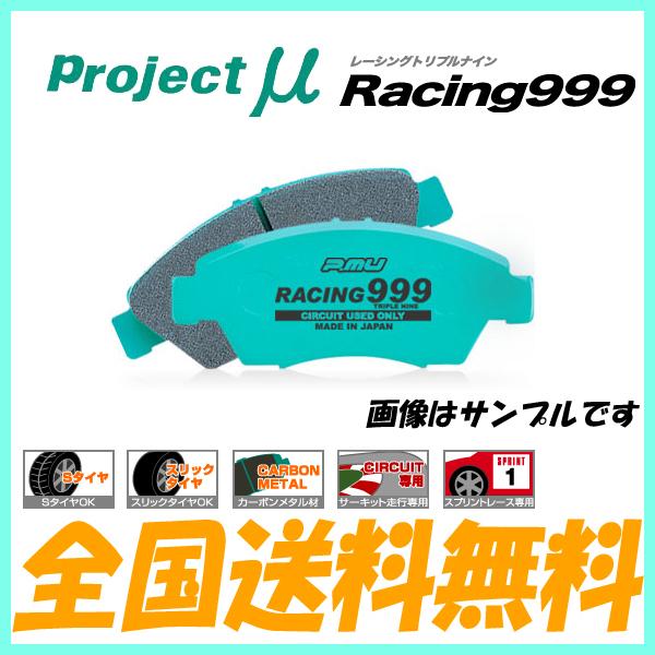 プロジェクトミュー ブレーキパッド Racing999 リア用 ランサーエボリューション2 CE9A 94.1~96.8 送料無料