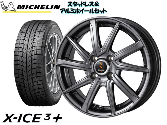 MICHELIN スタッドレス X-ICE XI3+ 225/55R17 & Septimo G01 DG17×7.0 114.3/5H + 48 スカイライン V36