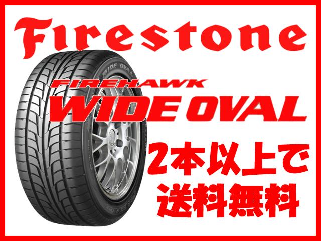 正規品 Firestone タイヤ FIREHAWK WIDE OVAL 225/55R17 225/55-17 225-55-17インチ