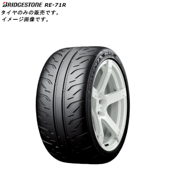 BRIDGESTONE タイヤ POTENZA RE-71R RE71R 215/45R17 215/45-17 215-45-17インチ 離島・沖縄配送