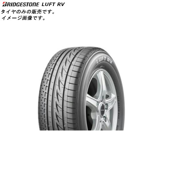 BRIDGESTONE 低燃費 タイヤ LUFT RV 225/45R18 225/45-18 225-45-18インチ 離島・沖縄配送不可