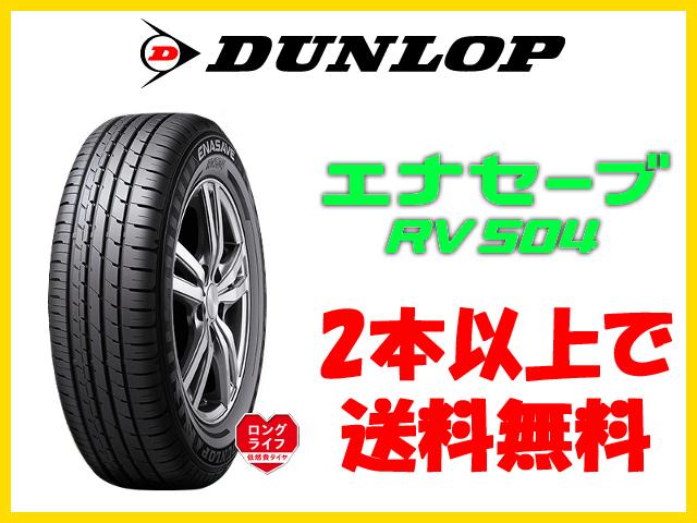 DUNLOPタイヤENASAVERV504205/70R14205/70R14205/70R14インチ