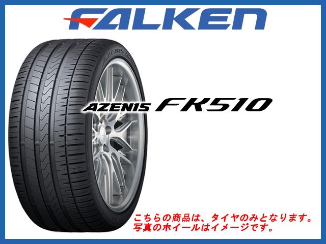 正規品 FALKEN タイヤ FK510 225/50R17 225/50-17 ファルケンインチ