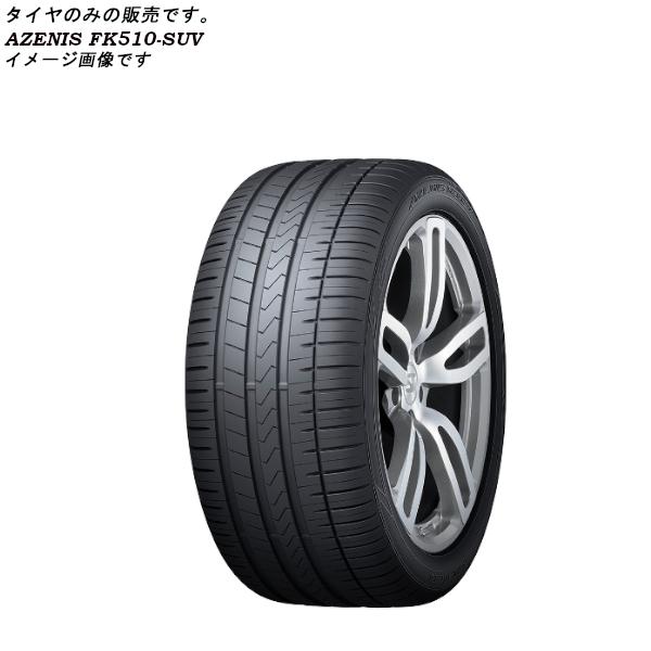 正規品 FALKEN タイヤ AZENIS FK510suv 255/50R20 255/50-20 255-50-20インチ 離島・沖縄:配送不可
