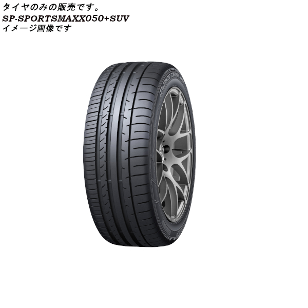 DUNLOP タイヤ SP SPORT MAXX 050+ for SUV 275/40R20 275/40-20 275-40-20インチ 離島・沖縄:配送