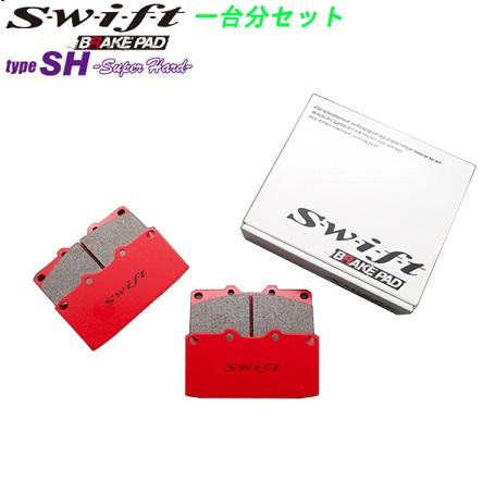 . swift ブレーキパッド type-SH 1台分セット お歳暮 セドリック PY31 ギフ_包装 離島 87 6 3000 6~98 沖縄配送不可 ABS付