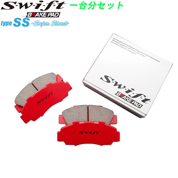 スイフト ブレーキパッド タイプ SS 1台分セット レガシィ ツーリングワゴン BG5 2000 96/6~97/7 NA 離島・沖縄:配送不可