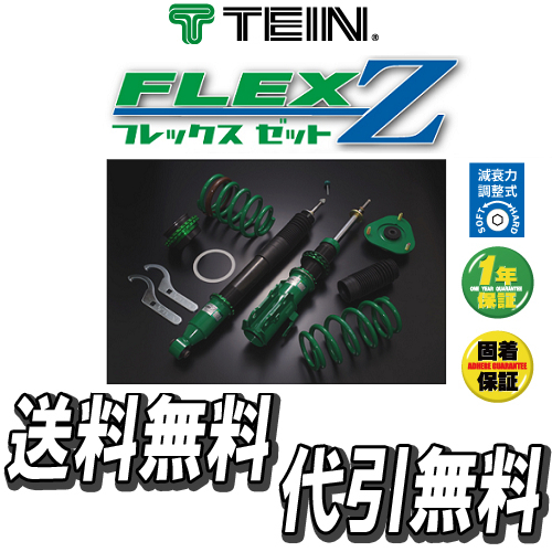 テイン 車高調キット フレックスZ FLEXZ ヴィッツ SCP90 FF 2005/02-2010/12  代引無料