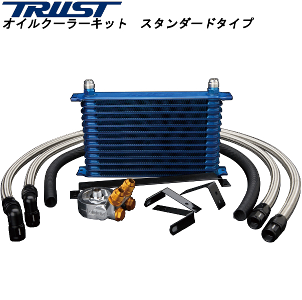 トラスト TRUST GReddy オイルクーラーキット STD 13段 マーク2 JZX100 96/09~00/10 1JZ-GTE