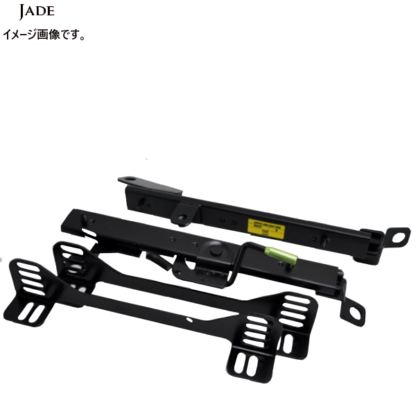 JADE フルバケ用 セパレートシートレール シングルロック 右側用 運転席 オプティー L800S/L810S 98/11~02/07 スライド時ドア開け必要 離島・沖縄配送不可