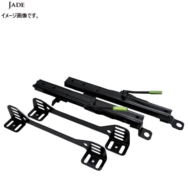 JADE フルバケ用 セパレートシートレール ダブルロック 右側用 運転席 BR-Z ZC6 12/03~ 離島・沖縄配送不可