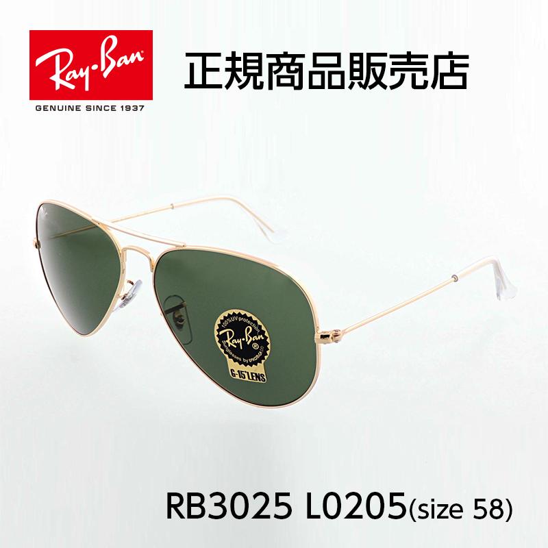 【レイバン サングラス】 RB3025 L0205 58mm AVIATOR LARGE METAL ゴールド/G-15