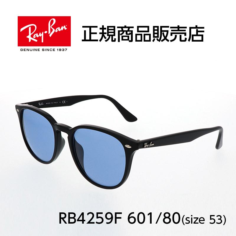 【レイバン サングラス】RB4259F 601/80 53サイズ WASHED LENSES 日本先行販売 JPフィット ライトカラーレンズ ブラック/ブルー メンズ レディース