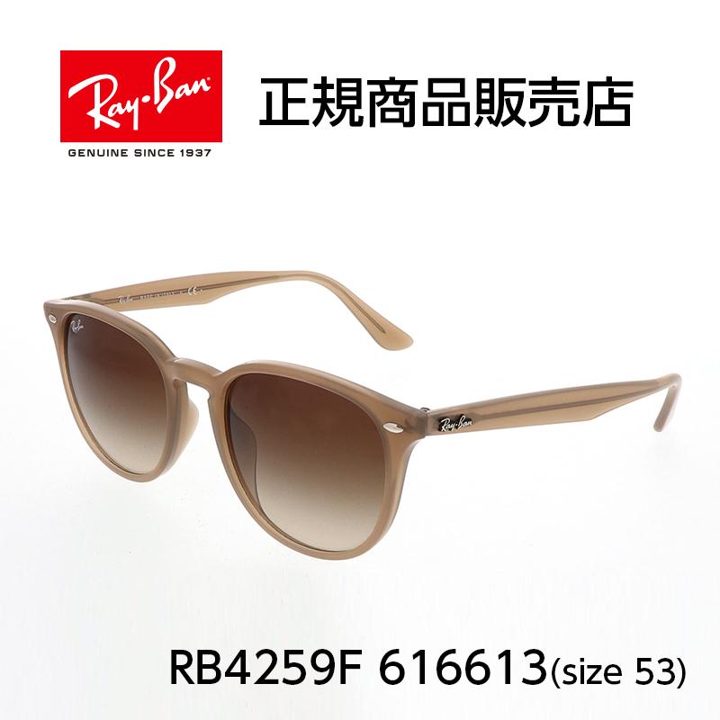 【レイバン サングラス】RB4259F 616613 53サイズ WAYFARER ウェイファーラー フルフィット アジアンフィット メンズ レディース