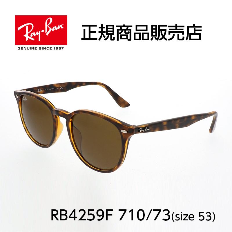 【レイバン サングラス 】RB4259F 710/73 アジアンフィット べっ甲 べっこう Ray-Ban レディース メンズ