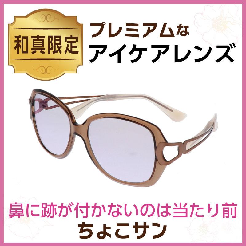 【鼻に跡が付かないサングラス ちょこサン】ちょこさん チョコサン ブラウン